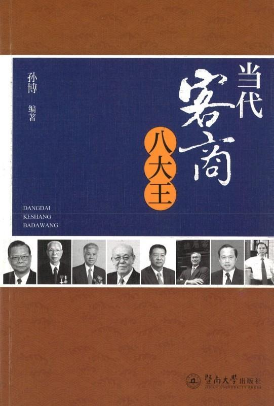 9787566819772 当代客商八大王 | Singapore Chinese Books