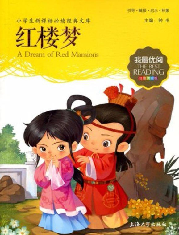 9787567113350 红楼梦(拼音) | Singapore Chinese Books
