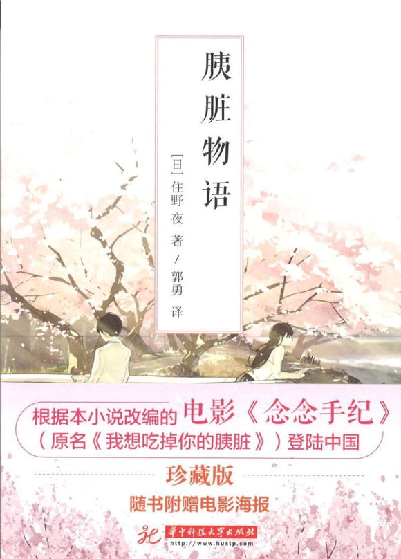 9787568027205 胰脏物语 Let Me Eat Your Pancreas | Singapore Chinese Books