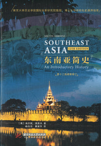东南亚简史 Southeast Asia: An Introductory History 9787568062596 | Singapore Chinese Books | Maha Yu Yi Pte Ltd