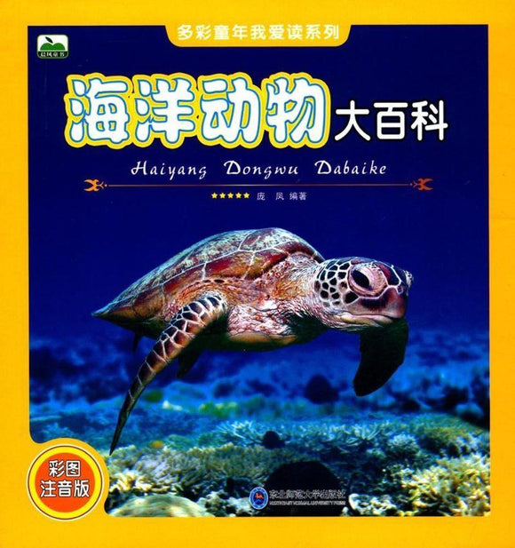 9787568122825 海洋动物大百科(拼音) | Singapore Chinese Books
