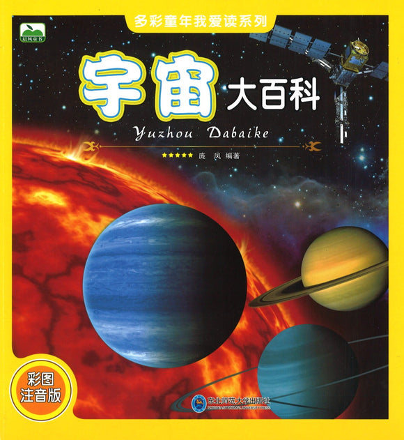 宇宙大百科(拼音)  9787568122856 | Singapore Chinese Books | Maha Yu Yi Pte Ltd