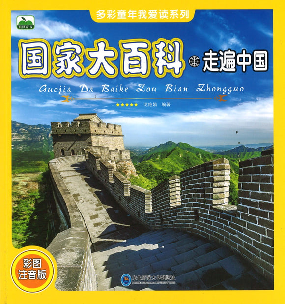 国家大百科:走遍中国(拼音)  9787568162043 | Singapore Chinese Books | Maha Yu Yi Pte Ltd