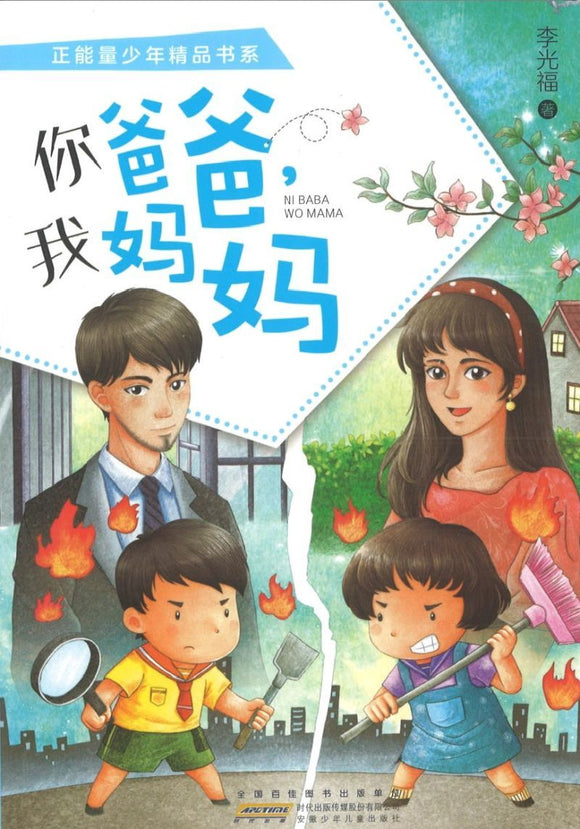 9787570703531 你爸爸,我妈妈 | Singapore Chinese Books