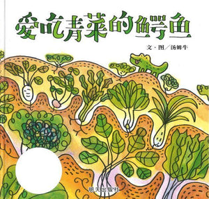 9787570803330 爱吃青菜的鳄鱼 The Alligator Who Loved His Vegetables | Singapore Chinese Books