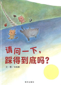 9787570804191 请问一下,踩得到底吗?Excuse Me, Will My Feet Touch the Bottom?  | Singapore Chinese Books