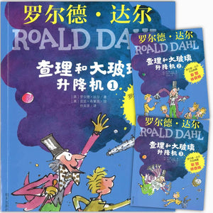 查理和大玻璃升降机(全3册)(拼音) Charlie And The Great Glass Elevator 9787570804979 | Singapore Chinese Books | Maha Yu Yi Pte Ltd