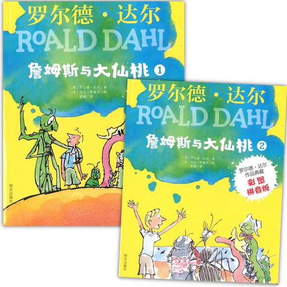 詹姆斯与大仙桃(全2册)(拼音) James And The Giant Peach 9787570804986 | Singapore Chinese Books | Maha Yu Yi Pte Ltd