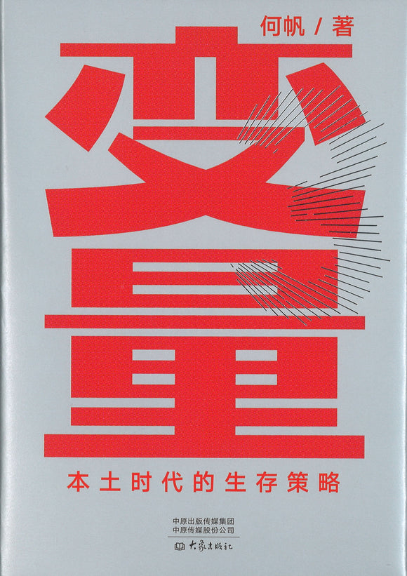 变量:本土时代的生存策略 2021-2049  9787571108373 | Singapore Chinese Books | Maha Yu Yi Pte Ltd
