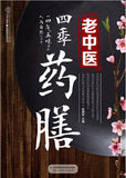 9787571303594 老中医四季药膳 | Singapore Chinese Books