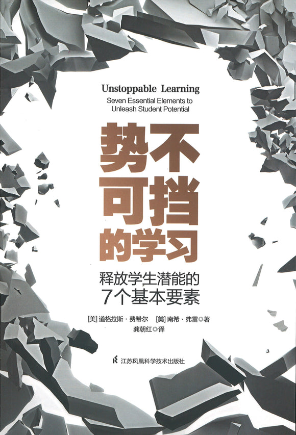 势不可挡的学习:释放学生潜能的7个基本要素 Unstoppable Learning: Seven Essential Elements to Unleash Student Potential 9787571307608 | Singapore Chinese Books | Maha Yu Yi Pte Ltd
