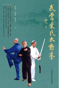 9787571403881 武当叶氏太极拳 | Singapore Chinese Books