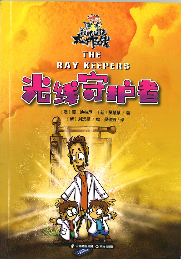预防近视大作战.光线守护者 The Ray Keepers 9787571505349 | Singapore Chinese Books | Maha Yu Yi Pte Ltd
