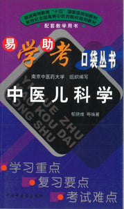 9787801565327ek 中医儿科学 | Singapore Chinese Books