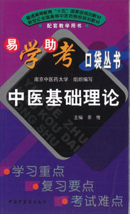 9787801565327jc 中医基础理论 | Singapore Chinese Books