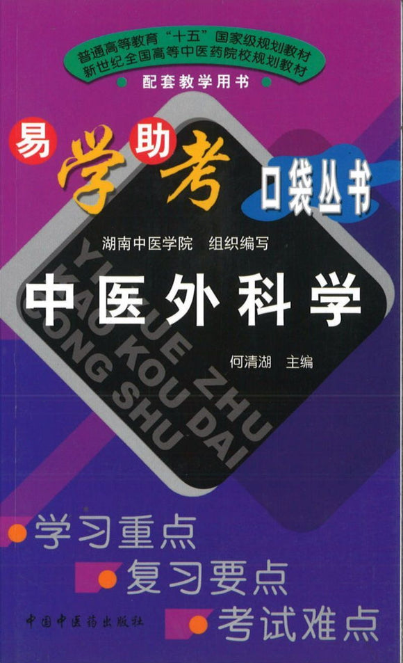 9787801565327wk 中医外科学 | Singapore Chinese Books