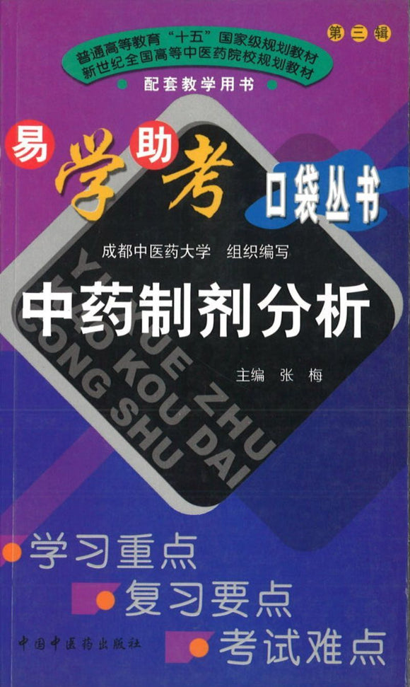 9787801568083 中药制剂分析 | Singapore Chinese Books