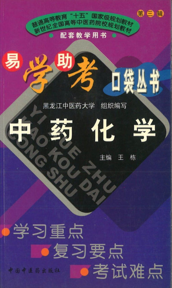 9787801568120 中药化学 | Singapore Chinese Books