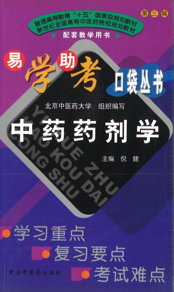 9787801568205 中药药剂学 | Singapore Chinese Books
