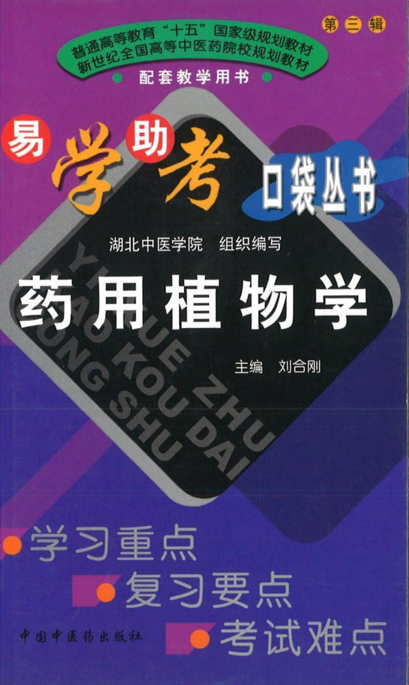 9787801568397 药用植物学 | Singapore Chinese Books