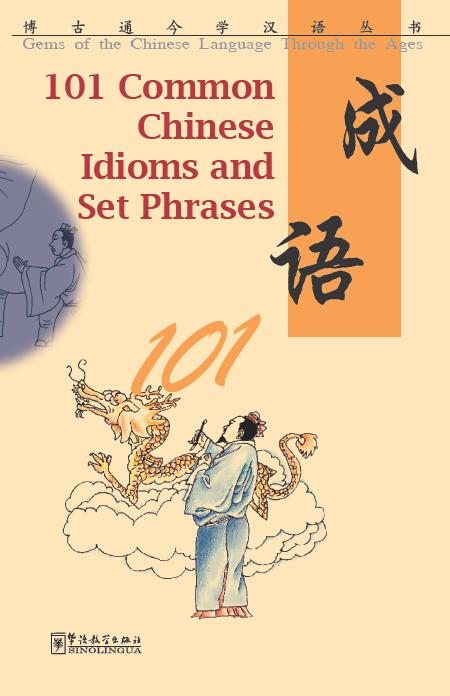 成语101(汉英对照) 101Common Chinese Idioms and Set Phrases 9787802008366 | Singapore Chinese Books | Maha Yu Yi Pte Ltd