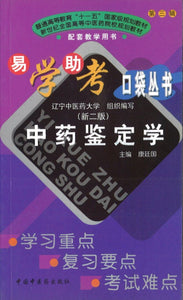 9787802313156 中药鉴定学 | Singapore Chinese Books