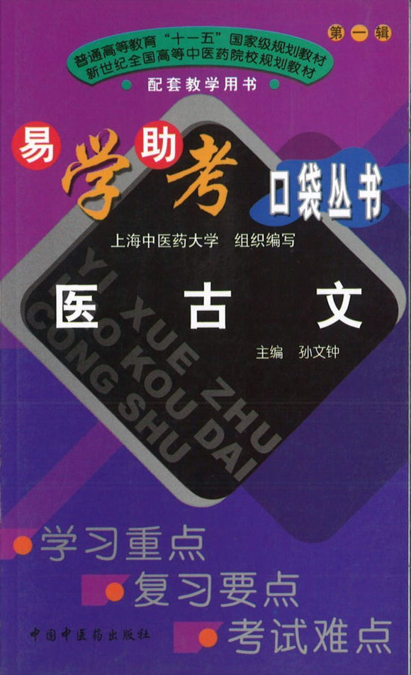 9787802314832 医古文 | Singapore Chinese Books