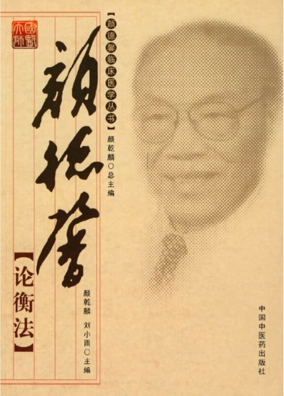 9787802318489 颜德馨论衡法 | Singapore Chinese Books