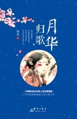 9787802567603 月华归歌 | Singapore Chinese Books