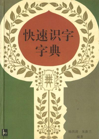 9787805196138 快速识字字典 | Singapore Chinese Books
