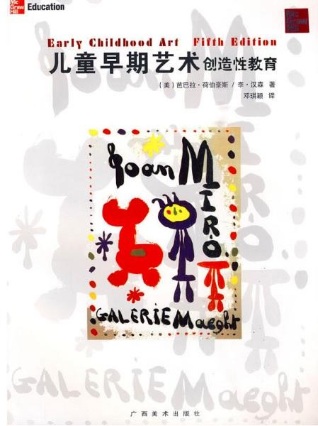 9787807466741 儿童早期艺术创造性教育 Early Childhood Art (Fifth Edition) | Singapore Chinese Books