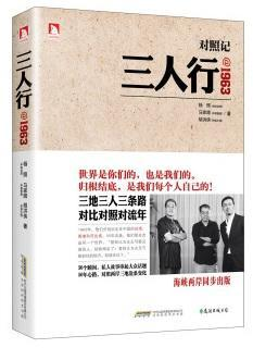 9787807696384 三人行@1963-对照记 Comparison of Three People @1963 | Singapore Chinese Books