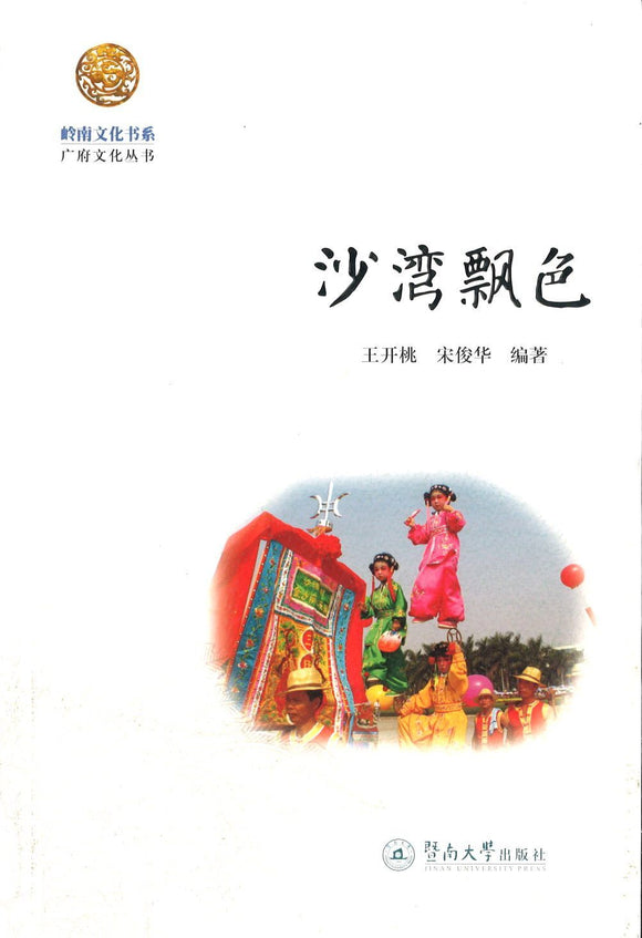 9787811359930 沙湾飘色 | Singapore Chinese Books