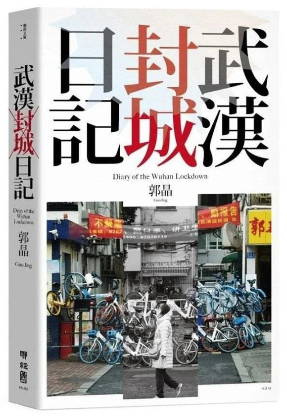 9789570854985 武汉封城日记 Dairy of the Wuhan Lockdown | Singapore Chinese Books