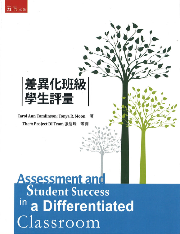 差异化班级学生评量 (繁体) Assessment and Student Success in a Differentiated Classroom 9789571193274 | Singapore Chinese Books | Maha Yu Yi Pte Ltd