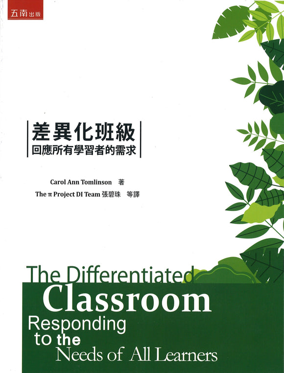 差异化班级:回应所有学习者的需求(繁体) The Differentiated Classroom: Responding to the Needs of All Learners 9789571195759 | Singapore Chinese Books | Maha Yu Yi Pte Ltd