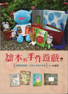 9789574904020 绘本的手作游戏 | Singapore Chinese Books