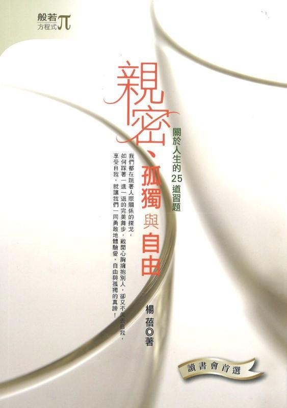 9789575983666 亲密、孤独与自由 | Singapore Chinese Books