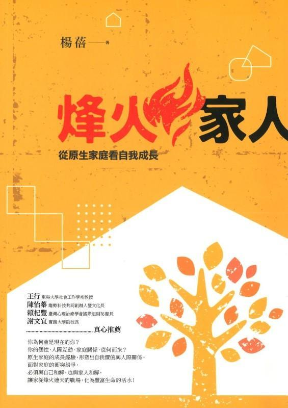 9789575986537 烽火家人:从原生家庭看自我成长 Transforming Family Conflict: Personal Growth in Light of the Family of Origin | Singapore Chinese Books