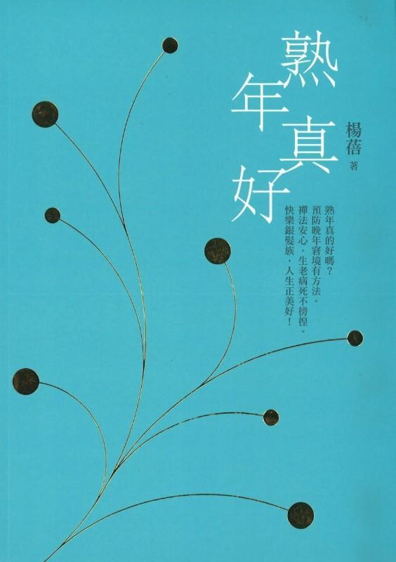 9789575987206 熟年真好 Embracing Life after 50 | Singapore Chinese Books