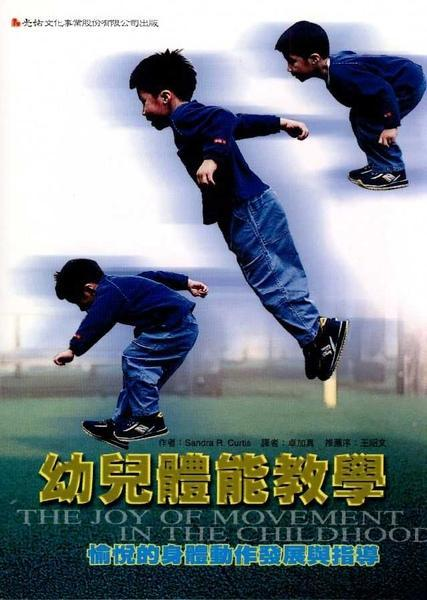 9789578641686 幼儿体能教学 The Joy of Movement | Singapore Chinese Books