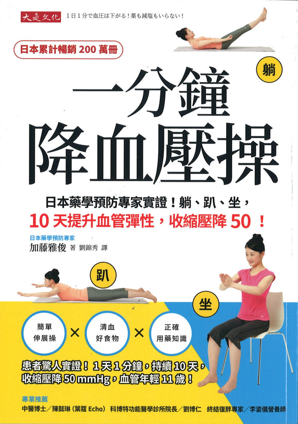 一分钟降血压操  9789579654470 | Singapore Chinese Books | Maha Yu Yi Pte Ltd