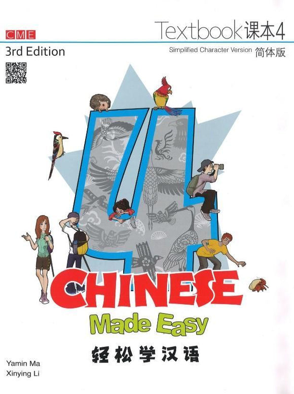 9789620434617 Chinese Made Easy 3rd Ed (Simplified) Textbook 4 轻松学汉语课本.4 | Singapore Chinese Books