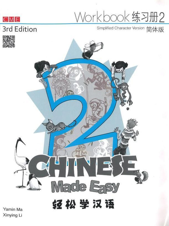 9789620434662 Chinese Made Easy 3rd Ed (Simplified) Workbook 2 轻松学汉语练习册.2 | Singapore Chinese Books