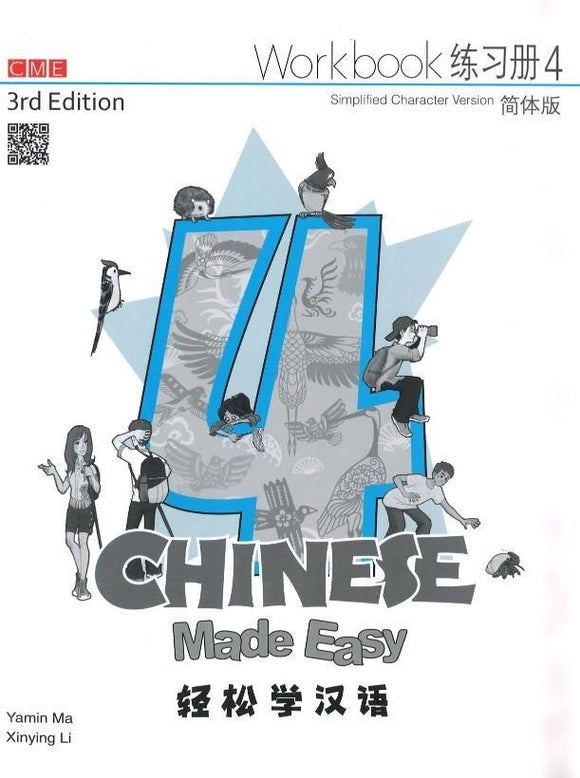9789620434686 Chinese Made Easy 3rd Ed (Simplified) Workbook 4 轻松学汉语练习册.4 | Singapore Chinese Books