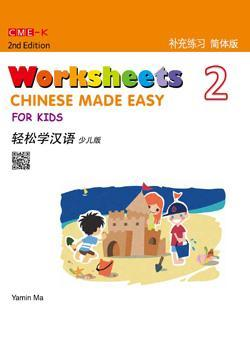 9789620436482 Chinese Made Easy for Kids 2nd Ed (Simplified) Worksheets 2 轻松学汉语 少儿版 补充练习.2 | Singapore Chinese Books