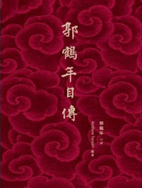 9789620757594 郭鹤年自传 | Singapore Chinese Books