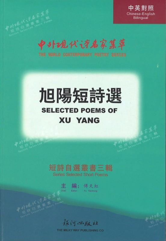 9789624758085 旭阳短诗选 | Singapore Chinese Books
