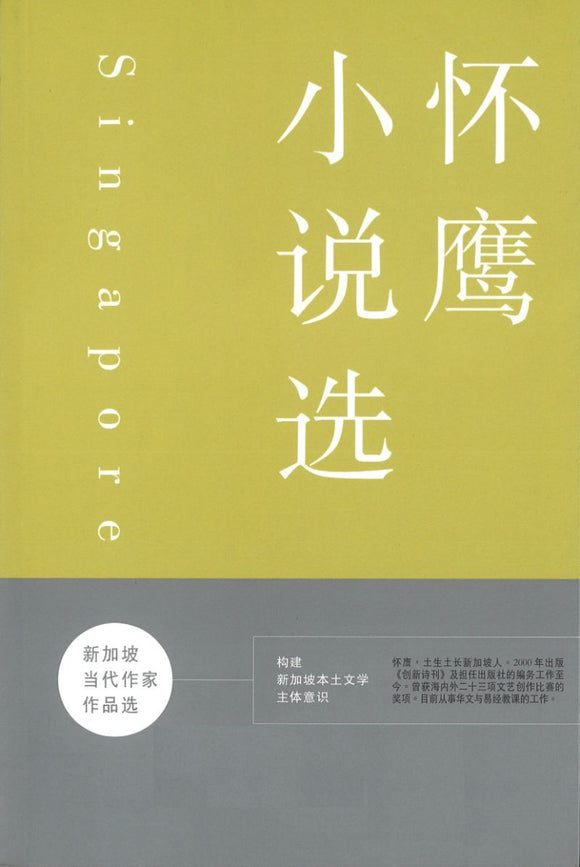 9789628958979 怀鹰小说选 | Singapore Chinese Books