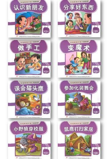 9789670370002set 学前阅读计划900-1200字(全8册)Odonata Preschool 900-1200 Words (8 volumes) | Singapore Chinese Books